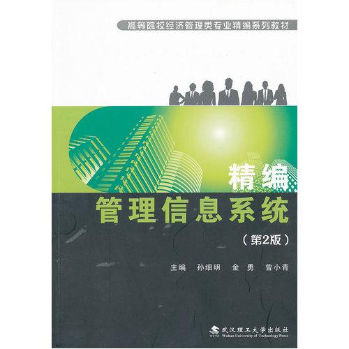 管理信息系统-孙细明