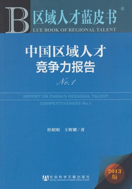 中国区域人才竞争力报告-桂昭明