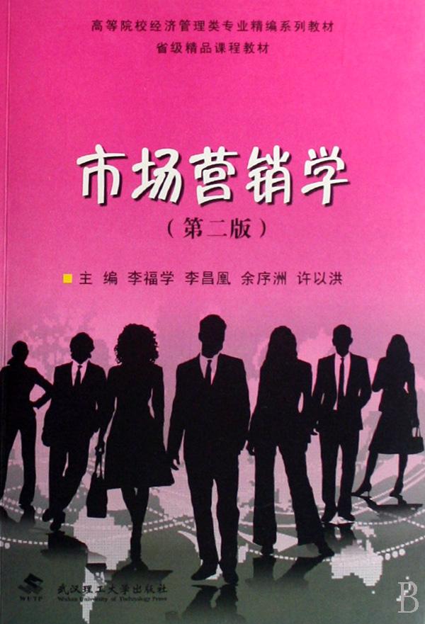 市场营销学-李昌凰