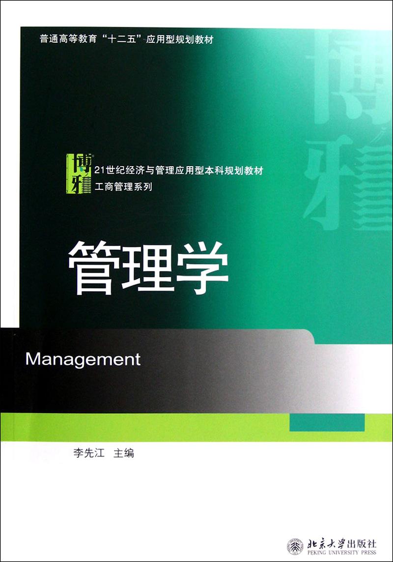 管理学-李先江